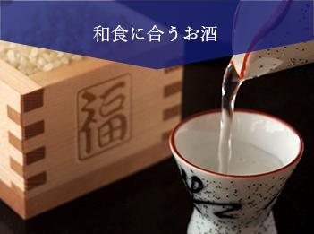 和食に合うお酒