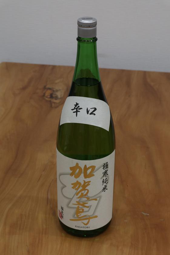 加賀鳶 極寒純米 辛口
