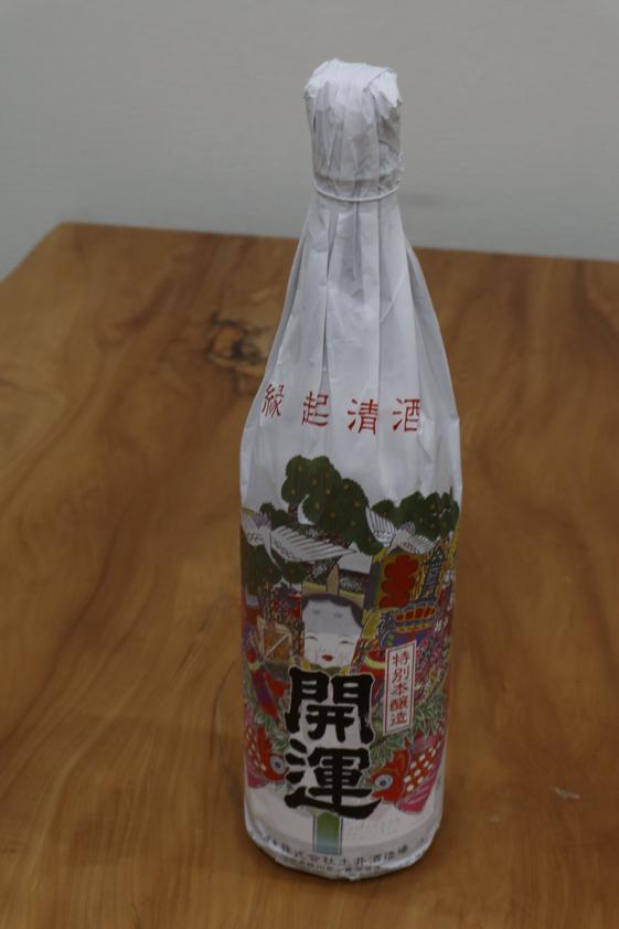 開運 祝酒 特別本醸造