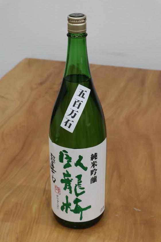 臥龍梅 純米吟醸 超辛口 生貯原酒