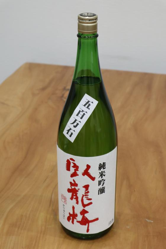 臥龍梅 純米吟醸 生貯原酒 五百万石